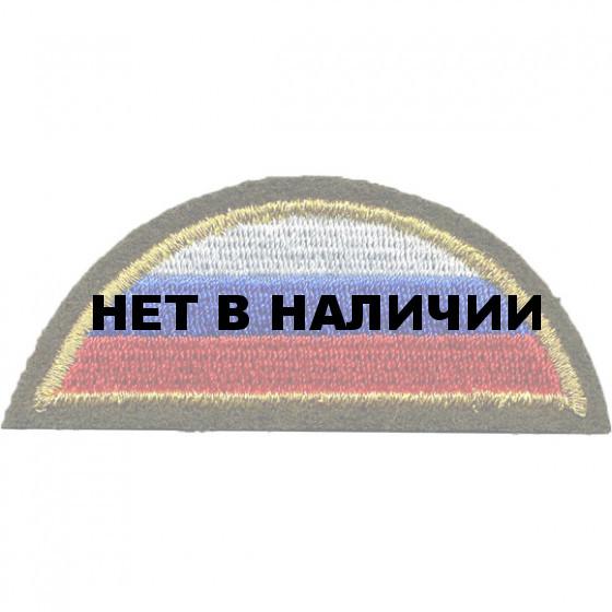 Нашивка на рукав ВС РФ триколор полукруг чёрный фон вышивка люрекс