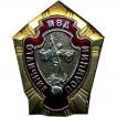 Нагрудный знак МВД Отличник полиции сборный металл