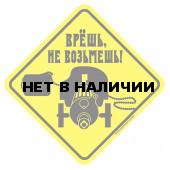 Наклейка ВРЁШЬ, не ВОЗЬМЁШЬ ! сувенирная
