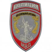 Нашивка на рукав Полиция Центральный аппарат МВД России парадная