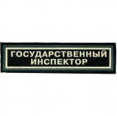 Нашивка на грудь Государственный инспектор пластик (зеленый фон)