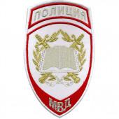 Нашивка на рукав Полиция Образовательные учреждения МВД России парадная белая вышивка люрекс