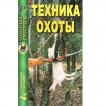 Книга Техника охоты
