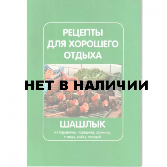 Книга Рецепты для хорошего отдыха