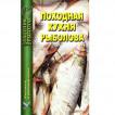 Книга Походная кухня рыболова