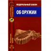 Книга Федеральный закон об оружии