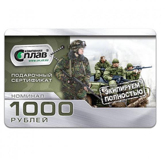 Сертификат подарочный (1000)