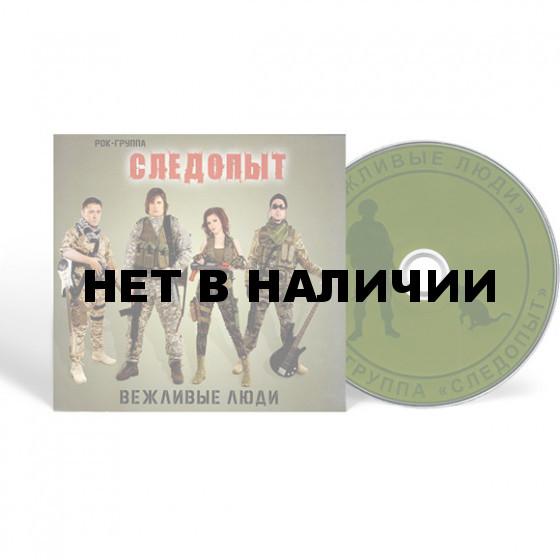 CD рок-группа Следопыт ВЕЖЛИВЫЕ ЛЮДИ.
