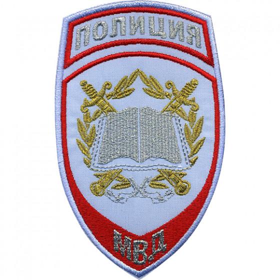 Нашивка на рукав Полиция Образовательные учреждения МВД России на рубашку люрекс