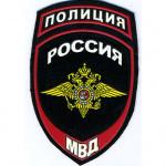 Нашивка на рукав с липучкой Полиция Россия МВД вышивка люрекс