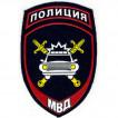 Нашивка на рукав Полиция Госавтоинспекция МВД России пластик
