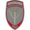 Нашивка на рукав Полиция Спецподразделения МВД России парадная серая вышивка люрекс