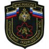 Нашивка на рукав МЧС России Специальные подразделения ФПС вышивка люрекс
