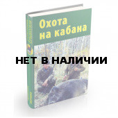 Книга Охота на кабана