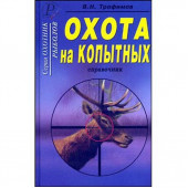 Книга Охота на копытных. Справочник