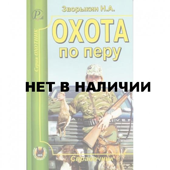 Книга Охота по перу Зворыкин Н.А.