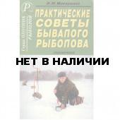 Книга Секреты бывалого рыболова Макаренко И.М.