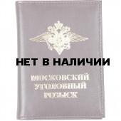 Обложка АВТО Московский уголовный розыск кожа