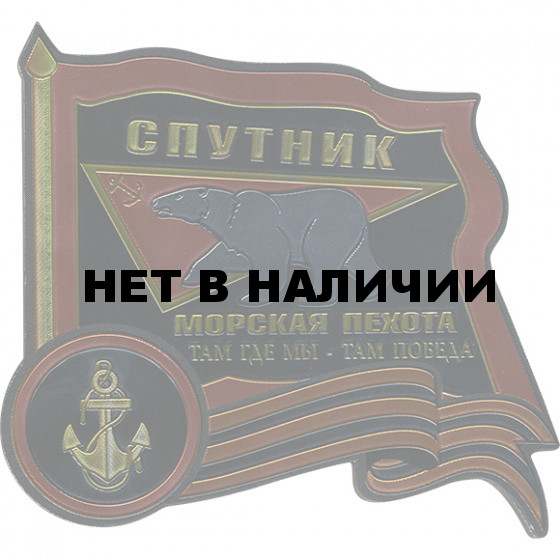 Магнит мягкий Спутник Морская пехота Там где мы там победа