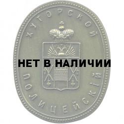 Магнит Хуторской полицейский металл