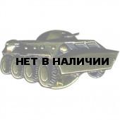 Миниатюрный знак БТР металл
