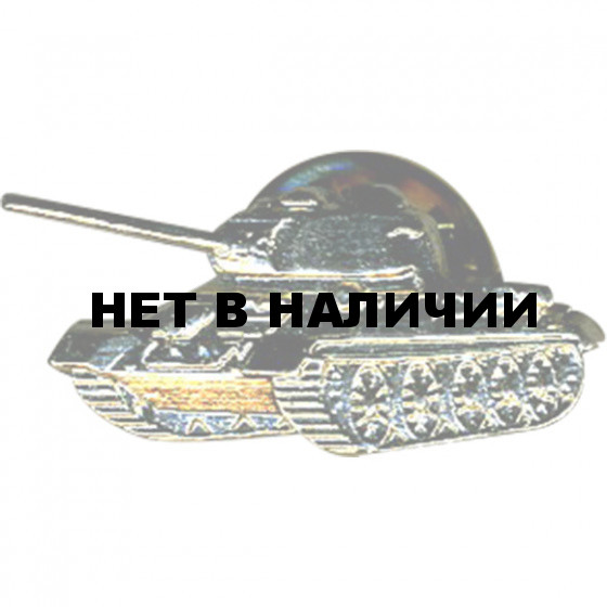 Миниатюрный знак Танк Т-34 металл