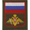 Нашивка на рукав ВС пр 300 Сухопутные войска оливковый фон вышивка шёлк