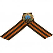 Нагрудный знак Орден Победы на Георгиевской ленте металл