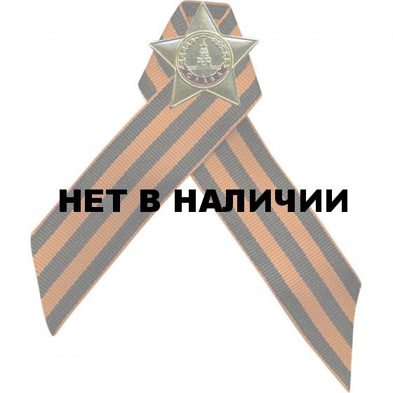Нагрудный знак Орден Славы на Георгиевской ленте металл