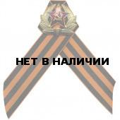Нагрудный знак Звезда СА в обрамлении на Георгиевской ленте металл