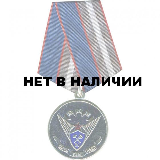 Медаль 80 лет ОРУД-ГАИ-ГИБДД металл
