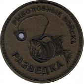 Нашивка на рукав с липучкой Рыболовные войска Разведка вышивка шёлк
