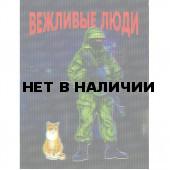 Магнит 3Д 003 Вежливые люди вертикальный сувенирный