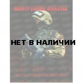Магнит 3Д 033 Внутренние войска Честь Отвага Мужество вертикальный сувенирный
