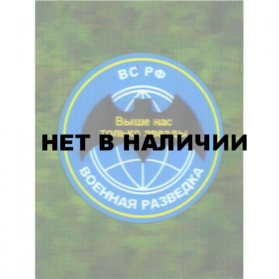 Магнит 3Д 034 ВС РФ Военная разведка Выше нас только звёзды вертикальный сувенирный