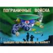 Магнит 3Д 040 Пограничные войска Бывших пограничников не бывает сувенирный
