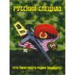 Магнит 3Д 042 РУССКИЙ СПЕЦНАЗ Есть такая работа Родину защищать вертикальный сувенирный