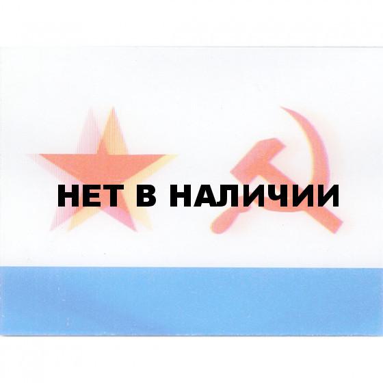 Магнит 3Д 007 Флаг ВМФ СССР сувенирный