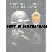 Магнит 3Д 045 ФСБ Холодная голова Горячее сердце снайпер вертикальный сувенирный