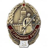 Магнит Отличник РККА металл