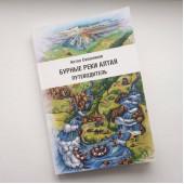 Путеводитель Бурные реки Алтая
