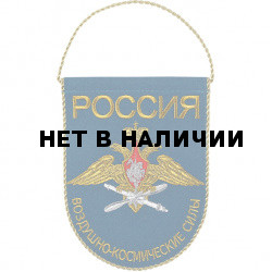 Вымпел ВМ-57 Россия Воздушно-космические силы вышивка