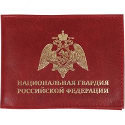 Обложка с карманом Национальная Гвардия РФ кожа