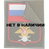 Нашивка на рукав с липучкой ВС пр 300 Военное представительство орел триколор вышивка шёлк