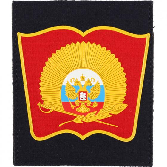 Нашивка на рукав с липучкой ВС пр 300 Президентское кадетское училище пластик