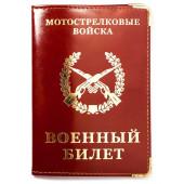 Обложка VoenPro на военный билет Мотострелковые войска