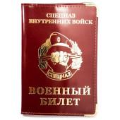 Обложка VoenPro на военный билет Спецназ ВВ