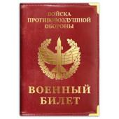Обложка VoenPro на военный билет Войска ПВО