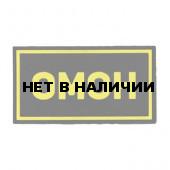Патч Stich Profi ПВХ ОМОН желтый 50х90 мм Цвет: Черный