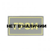 Патч Stich Profi ПВХ ГРОМ желтый 50х90 мм Цвет: Олива